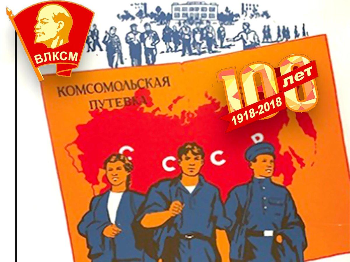 Рабочий, открытка 100 летие комсомола