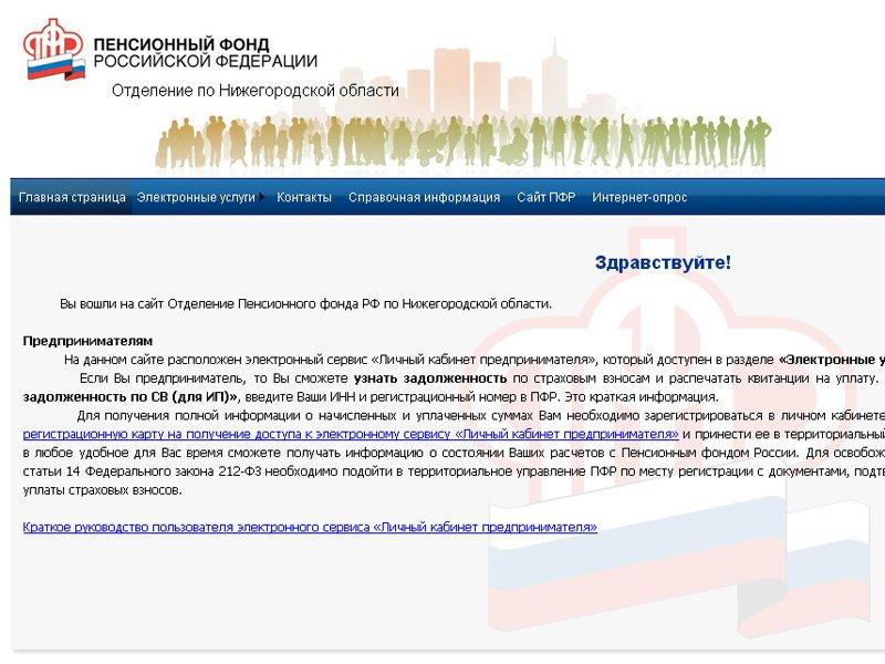 Личный кабинет пенсионного фонда по нижегородской области пенсионный фонд новоалтайск личный кабинет вход по номеру телефона