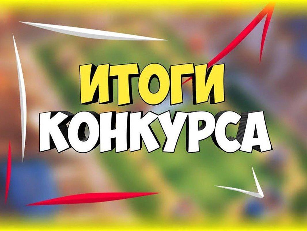 Парк подвёл итоги конкурса «Про лето!» ::Выксунский рабочий