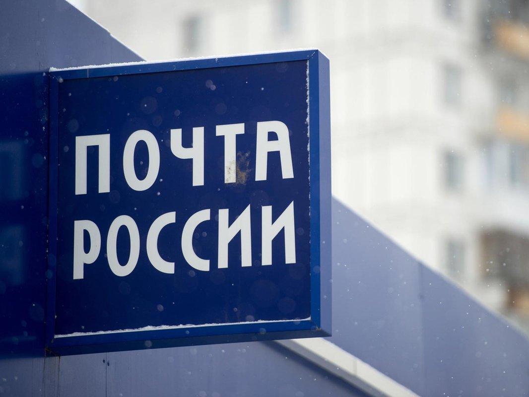 Выплата пенсий впраздничные дни через отделения Почты Российской Федерации